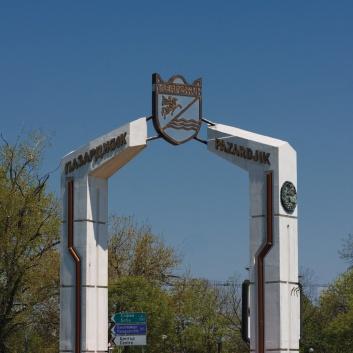 Входна арка - гр. Пазарджик